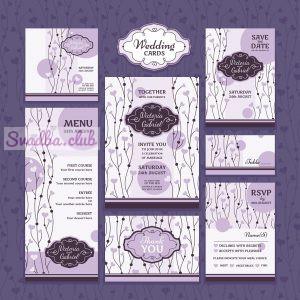 пригласительные на свадьбу шаблон фиолетовый