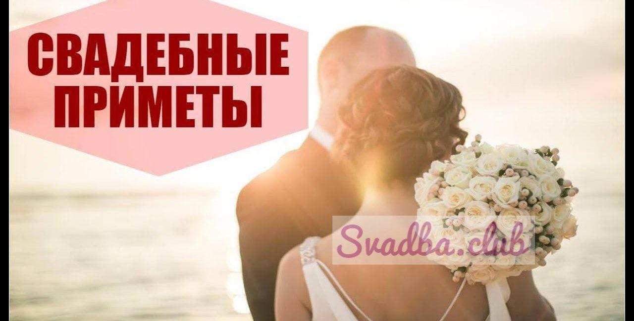 Свадебное платье- приметы