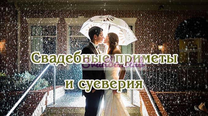 Погода в день свадьбы- приметы