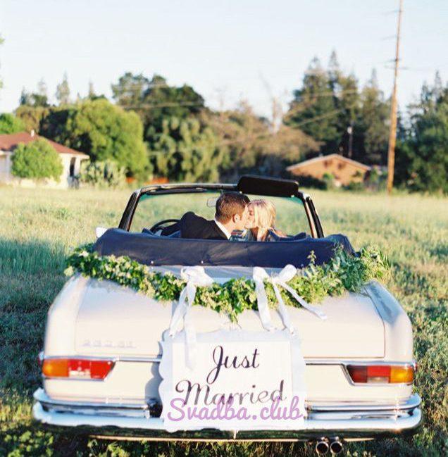 Свадебная прогулка молодожёнов
