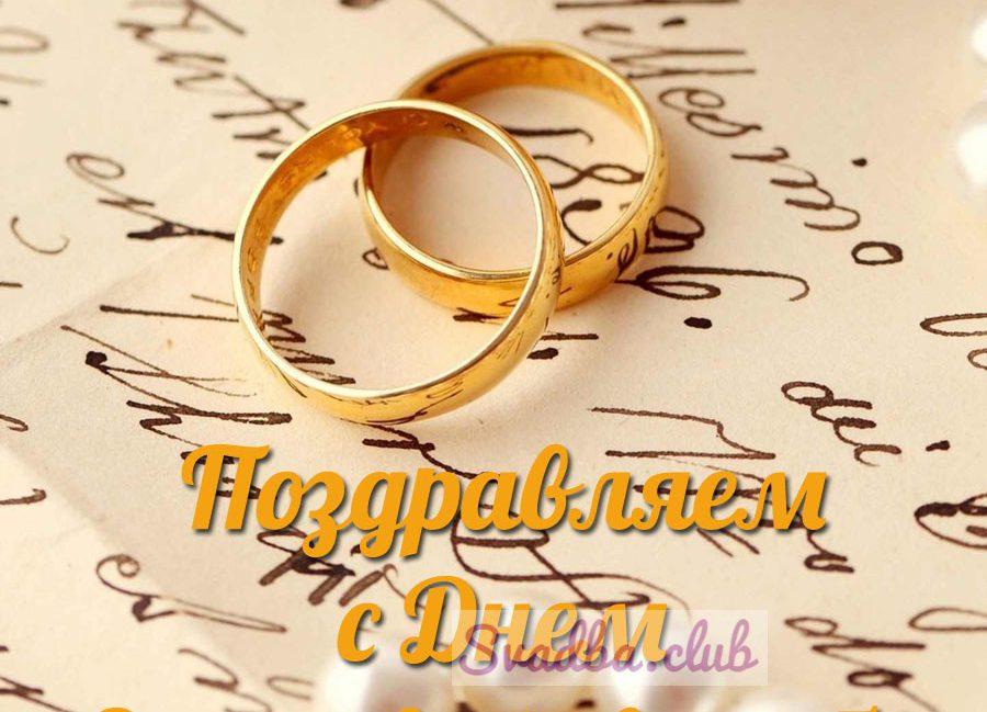 2-я Годовщина свадьбы