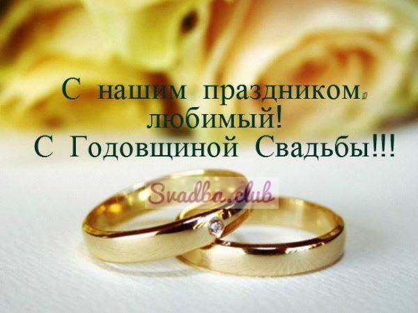 Годовщина свадьбы-сервис напоминания