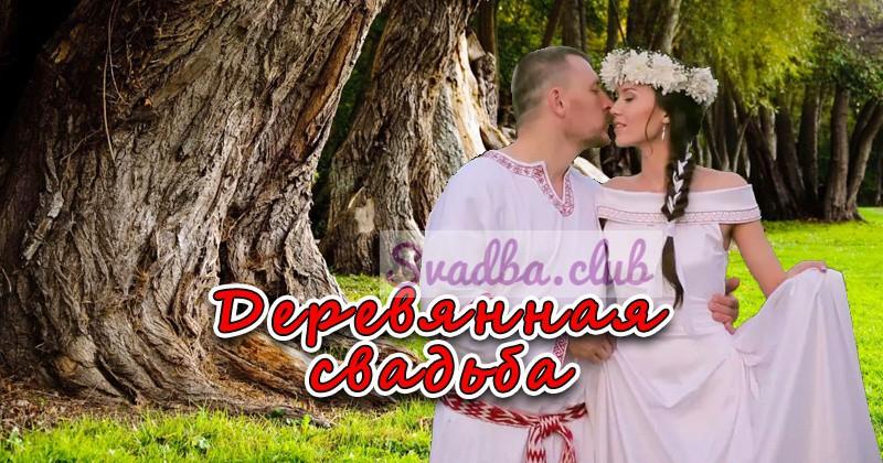 5 лет свадьбы - сценарии празднования