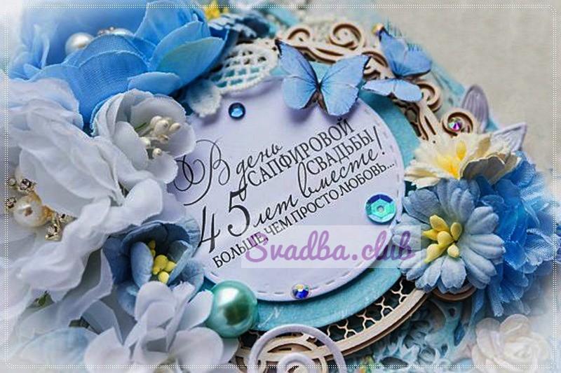 Поздравления с сапфировой свадьбой