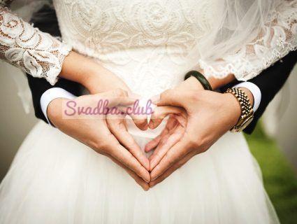 Подготовка к браку